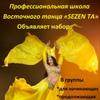 "Школа арабского танца ""Sezen Ta"""