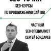 Обучение SEO продвижению сайтов | SEO-ap.ru