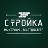 """ПК """"Стройка""""   Загородное строительство  """