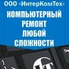 ИнтерКомТех Ульяновск ремонт компьютеров ноутбук