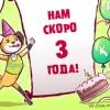ДЕНЬ РОЖДЕНИЯ ПБК!