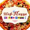 Шеф-Пицца - Пицца Мурманск   Доставка еды