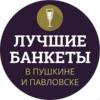 Банкет в Пушкине Gutsait Group