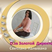 СветланаНаливана