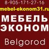 МЕБЕЛЬ ЭКОНОМ БЕЛГОРОД