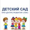 Детский сад на ЖБИ | Екатеринбург