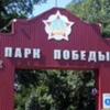 Парк Победы - Ульяновск