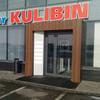 """Магазин инструмента """"KULIBIN"""" (Набережные Челны)"""