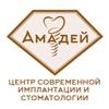 Имплантация зубов в Краснодаре. Центр АМАДЕЙ