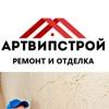 АРТВИПСТРОЙ - ремонт и отделка Водники