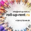 Ролл ап & пресс волл (roll-up-rent.ru)