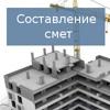 Составление смет Москва и Санкт-Петербург