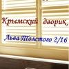 Жилье посуточно Севастополь