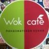 Wok Cafe доставка лапши в коробочках в Якутске!