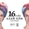 Alai Oli   16 ноября   Milo[м.зал] (Н.Новгород)