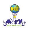 ВСЁ МОГУ | Детский клуб