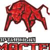 G-Artem Sportivnaya-Shkola-Master