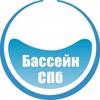 Бассейн СПБ - строительство бассейнов