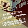 Доставка грузов, товаров из Турции | Карго