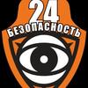 ГК Безопасность 24