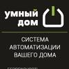 Cистемы «Умный дом» в Омске