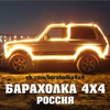 БАРАХОЛКА 4Х4 РОССИЯ off-road