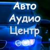 АвтоАудиоЦентр - Сигнализации - Автозвук