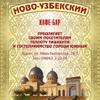 Ново-Узбекский г.Южный