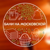 "Сауна ""Бани на Московской"" в центре г. Иваново"