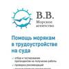 """Работа Морякам ООО""""Морское агентство ВВ"""""""