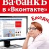 Газета Ва-банкЪ. Самара   полезная газета