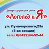 """Центр коррекции речи """"Логопед и Я""""."""