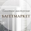 БАГЕТМАРКЕТ ║ Багетная мастерская
