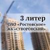"""Петренко 24 (3 литер ОАО """"Ростовское"""")"""