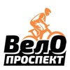 ВелоПроспект
