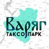 Таксопарк «ВАРЯГ» Работа в Яндекс.Такси / Самара