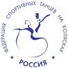 Федерация спортивных танцев на колясках в России