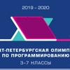 Олимпиада СПб по программированию 3-7 классы