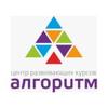 Центр развивающих курсов «Алгоритм»