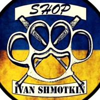 ИванШмоткин