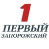 Первый Запорожский