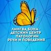 Лингва Бона Уфа центр патологии речи и поведения