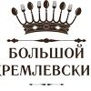 Большой Кремлевский Ресторан - Тула