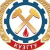 Международный отдел КузГТУ