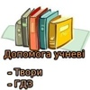 Допомога учням | 8Next.com