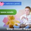 Центр Детской Медицины г.Дзержинск