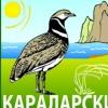 """Природный парк """"Караларский"""". Генеральские пляжи"""