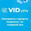 VIDVpn – ВПН сервис без логов