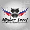 """Пейнтбольный клуб """"Higher Level"""""""