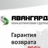 "КГ ""Авангард"".Допуски СРО, ликвидация фирм"
